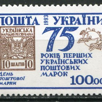 Украина 1993 Марка на марке 75 лет укр. маркам MNH