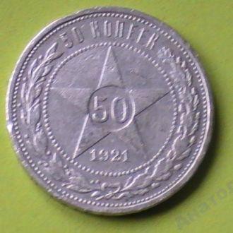50 Копеек 1921 г АГ Полтинник Серебро СССР