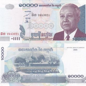 Cambodia Камбоджа - 10000 Riels 2005 UNC JavirNV