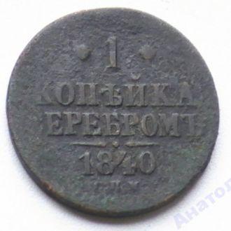 1 Копейка серебром 1840 г Николай І Россия