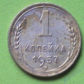 1 Копейка 1957 г СССР 1 Копійка 1957 р СРСР
