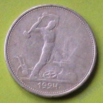 50 Копеек 1924 г ТР Полтинник Серебро СССР