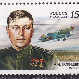 Россия 2013 Покрышкин Авиация Самолеты 1 марка**