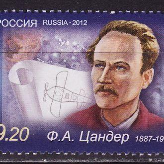 Россия 2012 Ф.А.Цандер Ракеты Космос 1 марка**