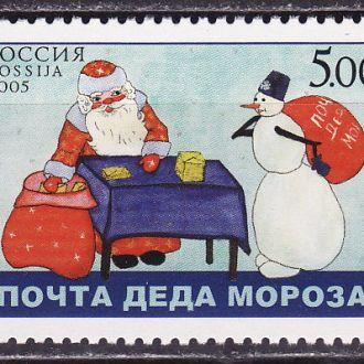 Россия 2005 Почта Деда Мороза Новый год 1 марка**