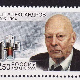 Россия 2003 А.П.Александров Физик-ядерщик 1 марка**