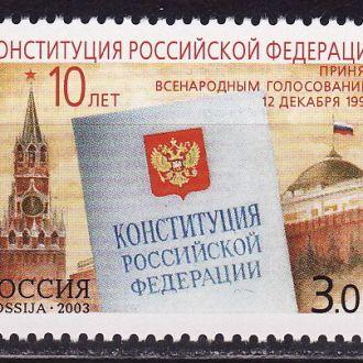 Россия 2003 10 лет Конституция РФ 1 марка**