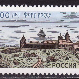 Россия 2012 200 лет Форт-Россу История 1 марка**