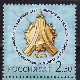 Россия 2003 Международная ассоциация академий наук