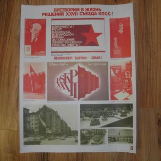 Плакат СССР Претворим в жизнь решение 27 съезда!