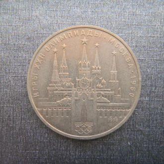 1 рубль Кремль Олимпиада-80 1978