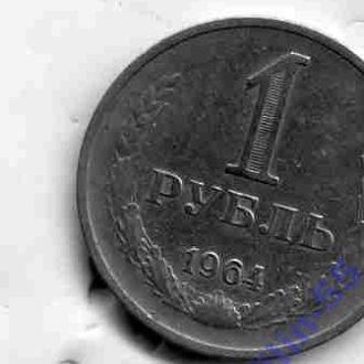 1руб. СССР 1964год