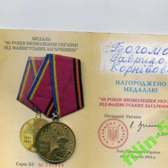 60лет Освобождения Украины