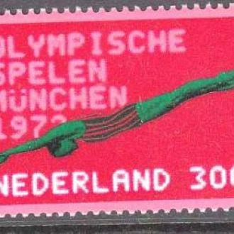 ZM Нидерланды / Голландия 1972 г  MNH спорт