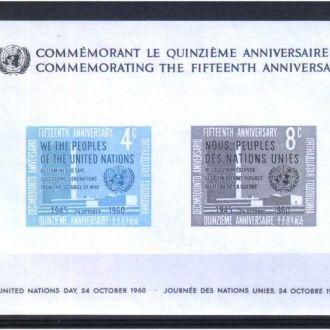 ZM ООН / UN 1976 г MNH - блок  - 15 лет ООН