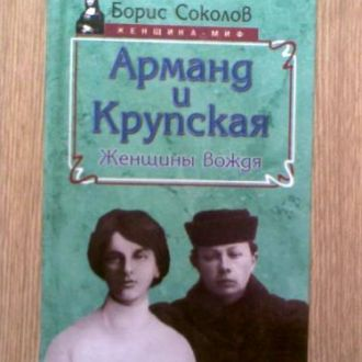 Книга женщина-миф Арманд и Крупская: женщины Вождя