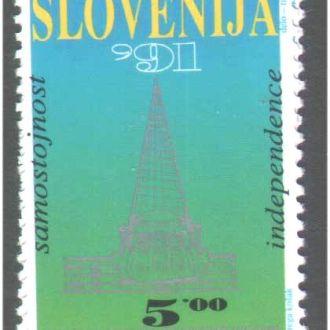 ZM Словения 1991 г MNH