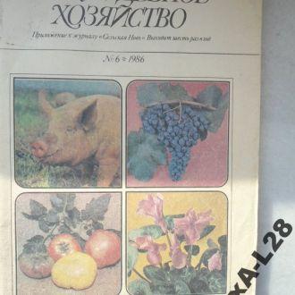 Приусадебное хозяйство 1986 (6).