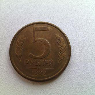 5 рублей, Россия, 1992 год (Л)