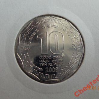 Шри Ланка 10 рупий 2009 СУПЕР состояние