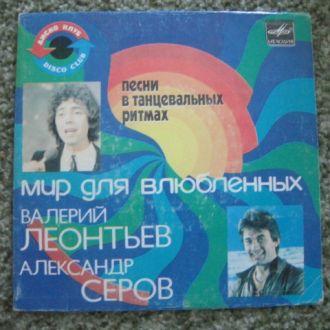 В. ЛЕОНТЬЕВ / А. СЕРОВ  Мир для влюбленных  EP 7
