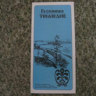 Буклет  Посетите Финляндию