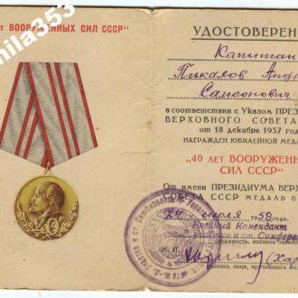 40 лет от коменданта станции Симферополь