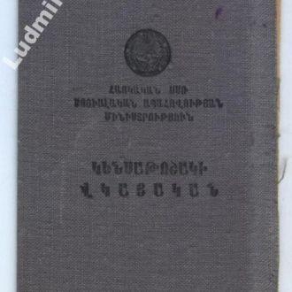 Армянское свидетельство