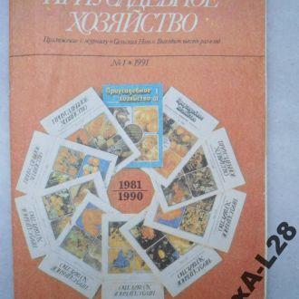 Приусадебное хозяйство 1991 (1)