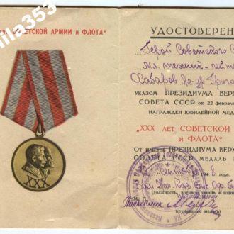 Документ на Героя СССР
