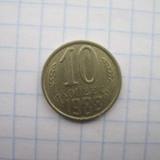 10 копеек  VF  1988 год  СССР