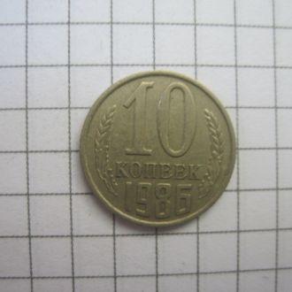 10 копеек  VF  1986 год  СССР
