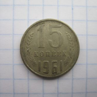 15 копеек  VF  1961 год  СССР