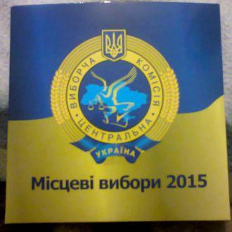 Выборы 2015 (вибори) ДИСК