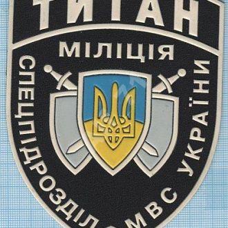 Шеврон МВД Украины. Спецназ. Титан. МВС.