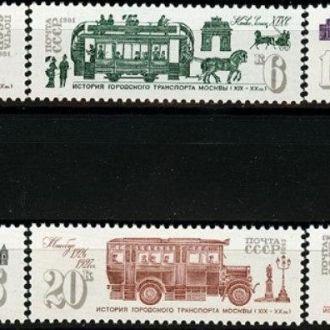 СССР 1981 транспорт кони ж/д ретро авто ** кварт