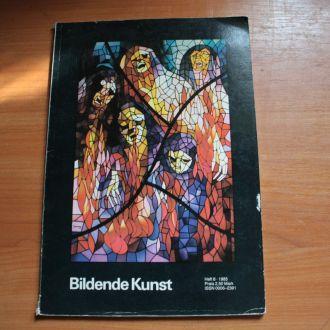 Журнал Bildende Kunst №8 1985