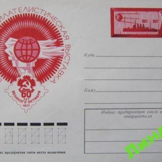 СССР КСоМ 1977 Октябрьская революция флот космос
