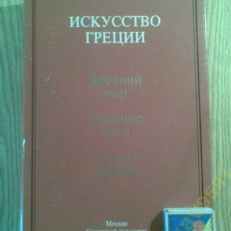 Книги*Искусство Греции 2 тома* В. Полевой 1984 год