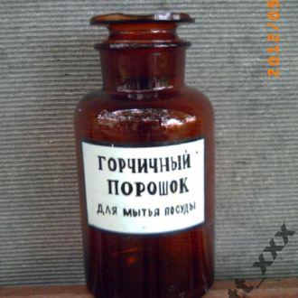 Аптечное стекло СССР - Фармацевтика