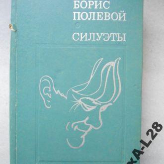 Борис Полевой. Силуэты