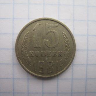 15 копеек  VF  1981 год  СССР