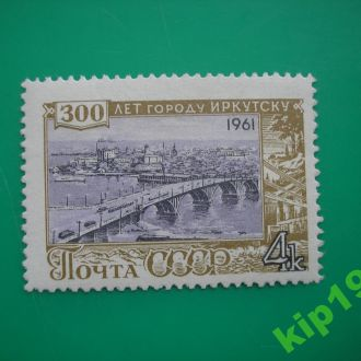 СССР 1961 Иркутск  MNH