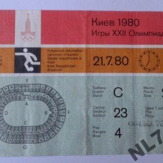 Билет на футбол. Игры ХХII Олимпиады. Киев 1980