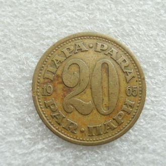 20 пари 1965 Югославия оригинал