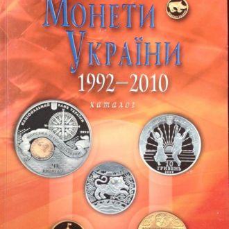 КАТАЛОГ МОНЕТЫ УКРАИНЫ Загреба 1992 2010