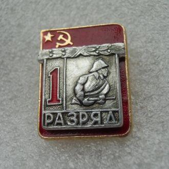 1 Разряд Пожарник СССР Накладной Отличный Ориг.№31