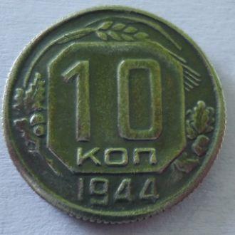 10 копеек 1944 года   КОПИЯ