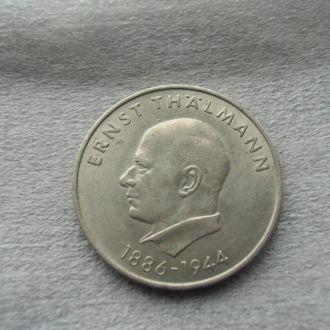 20 марок 1971 Ернст Тельман Германия ГДР