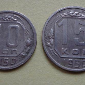 10 и 15 копеек 1950г.